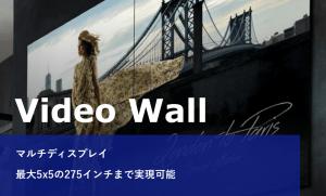 ディスプレイ ラインナップ|Video Wall マルチディスプレイ