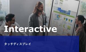 ディスプレイ ラインナップ|Interactive タッチディスプレイ