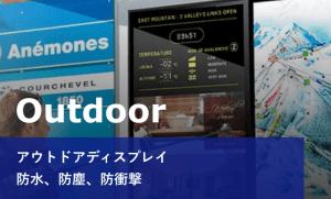 ディスプレイ ラインナップ|Outdoor アウトドアディスプレイ